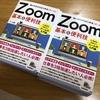 【書籍】ゼロからはじめるシリーズ『 Zoom基本&便利技』を書きました