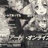 【雑想】Sword Art Online 18巻でひとまず完結?