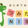 積立NISA始めました!!