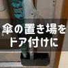 狭いスペース「玄関」をスッキリさせる傘立て