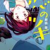 漫画【恋のツキ 2巻】ネタバレ無料 ワコの愚かな行動によって、大波乱が!