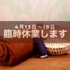 4月13日〜19日 臨時休業のお知らせ