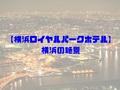 絶景が広がる横浜ロイヤルパークホテル