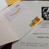 AbemaTVで   amazonギフト券500円分 が当選