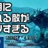 【Switch】透明になれる敵がキツすぎる バイオハザード リベレーションズ アンベールドエディション 実況プレイ19