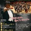 東京佼成ウインドオーケストラ「第131回定期演奏会」の感想