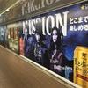 心霊写真?麦とポップ「FLASH GHOST」新宿駅イベント(サッポロビール)