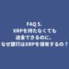 5. XRPを持たなくても送金できるのに、なぜ銀行はXRPを保有するの?