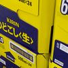 【1本95円】キリンのどごし生の最安値を比較してみた!一番安く購入できるお店はどこ?