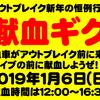2019年1月6日(日)に献血ギグ開催決定!!