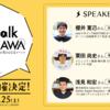 プラットフォームが単発であってたまるものか。「talk ARAKAWA vol.2」を開催しますよ!という話。