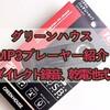 【MP3プレーヤー】安いダイレクト録音、乾電池式、USB式3タイプ紹介 [グリーンハウス]