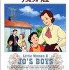 『若草物語 ナンとジョー先生 9』