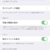iOS 11.0 アップデートしてみた