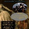 1月31日(木) アンサンブル・カプリチョーゾ バロックの響き