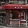 上板橋駅 まんぷく亭のお腹が爆発するほど多い弁当を食べてみる。