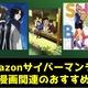 『終了』【Amazonサイバーマンデー】年内最後の大セール!アニメ・漫画関連のおすすめ商品まとめ!