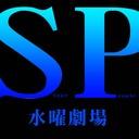 SP水曜劇場通信