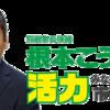 稲敷市市長選挙~根本こうじさん〜