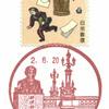 【風景印】日本橋郵便局(2020.6.20押印)・その2