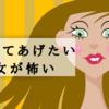 【東出不倫問題に学ぶ】主婦は「男が守ってあげたい女」に警戒せよ!