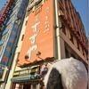 【グルメ】すずや 新宿本店