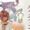 漫画【最果てのパラディン】1巻目