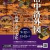 [講演会]★(当館学芸員)「ギャラリートーク 洛中洛外図屏風と京の文化展」