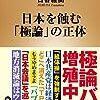 古谷経衡『日本を蝕む「極論」の正体』(新潮新書)