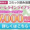 『すぐたま』で130%還元!5400円(税込)のコンテンツ購入で7000円相当にチャレンジ〜購入から解約までを図解〜