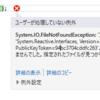 Visual Studio SDK でも ReactivePropertyを使いたい (bindingRedirect編)