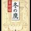 吉村昭「冬の鷹」の舞台を歩く