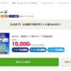 楽天カード作成前にひと手間で、1万円分のポイントGET!!