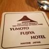 箱根の老舗ホテルで日本一美味しい食パンを購入