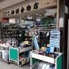 『神田金物店』大口通商店街のお店紹介