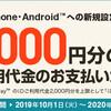 三井住友カード iD設定で2,000円キャッシュバック ☆彡