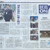 【速報】本日の読売新聞 全国版朝刊で特集が掲載!