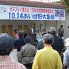 日米合同演習反対10.14あいば野大集会