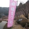 豊川市赤塚山公園の梅園