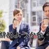 ブラック企業と上手く付き合う方法【社畜歴20年の現役社畜目線で語る】