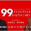 「ナインティナインのオールナイトニッポン(ゲスト:ニューヨーク、鬼越トマホーク)」の感想【『遺書』に言及】