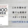 『はじめての人のための3,000円投資生活』レビュー