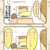 ぴよちゃんベビー記録~4コマ編~