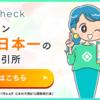 【初心者向け】ビットコインの購入方法