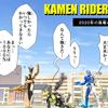 【仮面ライダーゼロワン】第19話「カノジョは家売るヒューマギア」感想