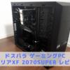 【ゲーミングPCレビュー】GALLERIA(ガレリア) XF 2070Super【ドスパラ】