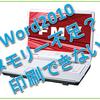 Word2010 印刷時に「ディスクの空き容量またはメモリが不足しています。~」の解決手順