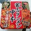 【美味食vol.2】蒙古タンメン中本限定「旨辛焼きそば」出たよ!気になる味とカロリーは!?