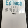 学歴社会から「学習歴」社会へ〜EdTech(エドテック)