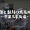 原薬と製剤での業務内容~医薬品製造編~
